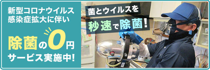 除菌の0円サービス実施中!