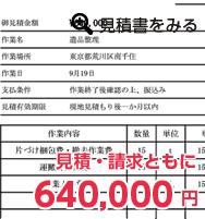 見積・請求ともに640,000円