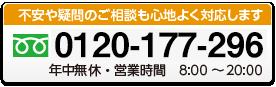 0120-620-740