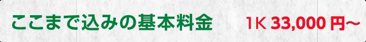 ここまで込みの基本料金 1K 33000円~