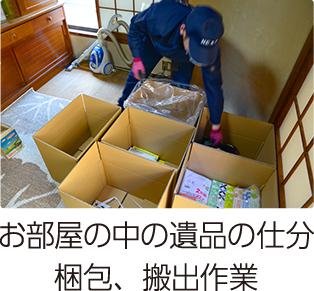 お部屋の中の遺品の仕分け・梱包搬出作業