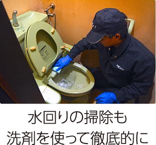 水回りの清掃も洗剤を使って徹底的に