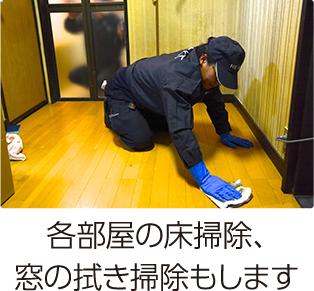 各部屋の床掃除、窓拭き掃除もします