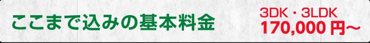 ここまで込みの基本料金 3DK・3LDK 170000円~