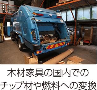 木材家具の国内でのチップ材や燃料への交換