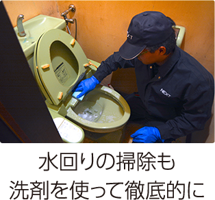 水回りの掃除も洗剤を使って徹底的に