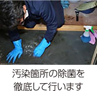汚染箇所の除菌を徹底して行います