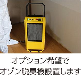 オプション希望でオゾン脱臭機設置します