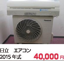 日立 エアコン2015年式
