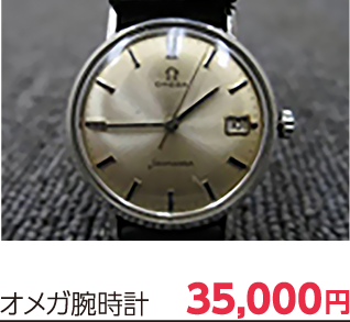 オメガ腕時計