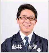 藤井 直哉