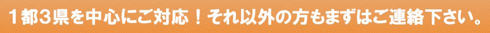 東北~九州まで31都府県を幅広く対応いたします