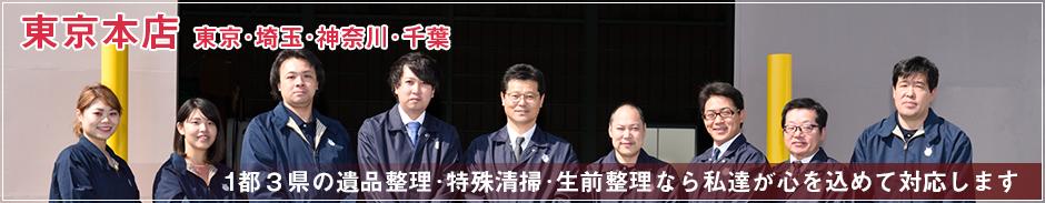 東京本店 東京・埼玉・神奈川・千葉 関東の遺品整理・特殊清掃・生前整理なら私達が心を込めて対応いたします