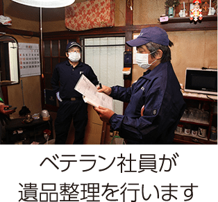ベテラン社員が遺品整理を行います。
