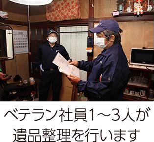 ベテラン社員1~3人が遺品整理を行います。