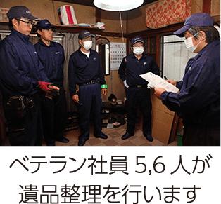 ベテラン社員5.6人が遺品整理を行います。