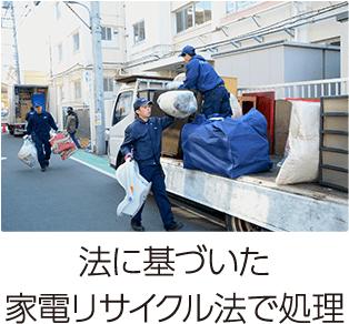 法に基づいた家電リサイクル法で処理