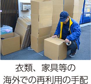衣類、家具などの海外での再利用の手配