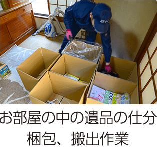 お部屋の中の遺品の仕分け梱包、搬出作業