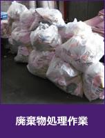 廃棄物処理作業