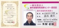事件現場特殊清掃士の認定書&認定証