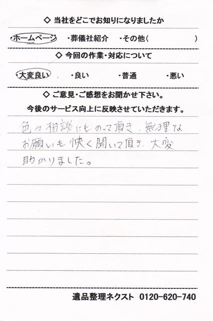 アンケートハガキ46
