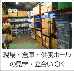 現場・倉庫・供養ホールの見学・立会OK