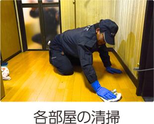 各部屋の清掃