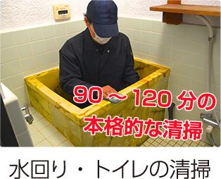 水回り・トイレの清掃