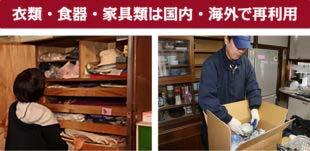 衣類・食器・家具類は国内・海外で再利用