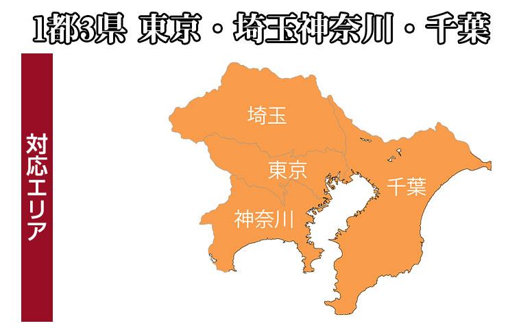 東北~九州まで幅広く対応可能