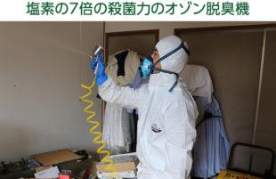 塩素の7バイの殺菌力のオゾン脱臭機